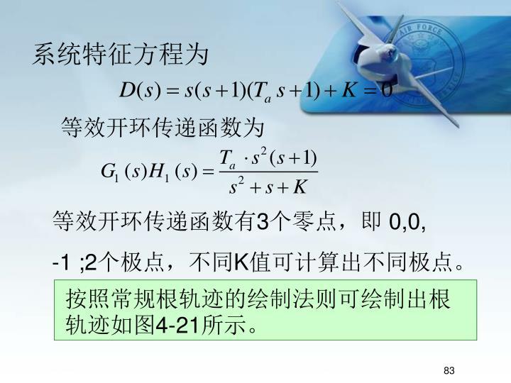 按照常规根轨迹的绘制法则可绘制出根轨迹如图