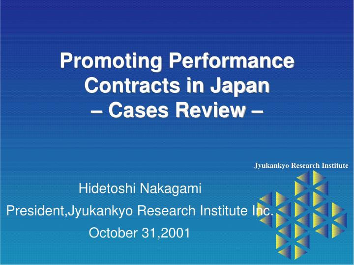 Promoting Performance Contracts in Japan