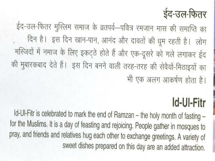 ABOUT ID-UL-FITR