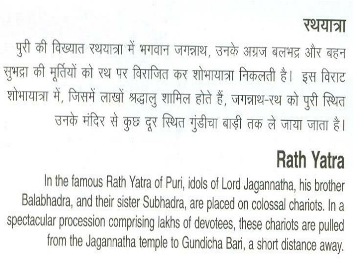 ABOUT RATHYATRA