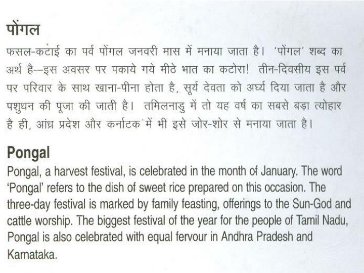 DETAILS OF PONGAL