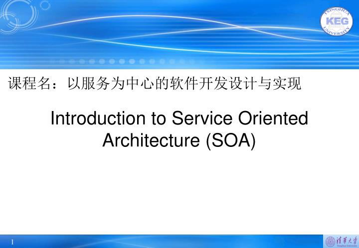 PPT - Introduction to Service Oriented Architecture ( SOA