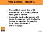 1995 section benefits