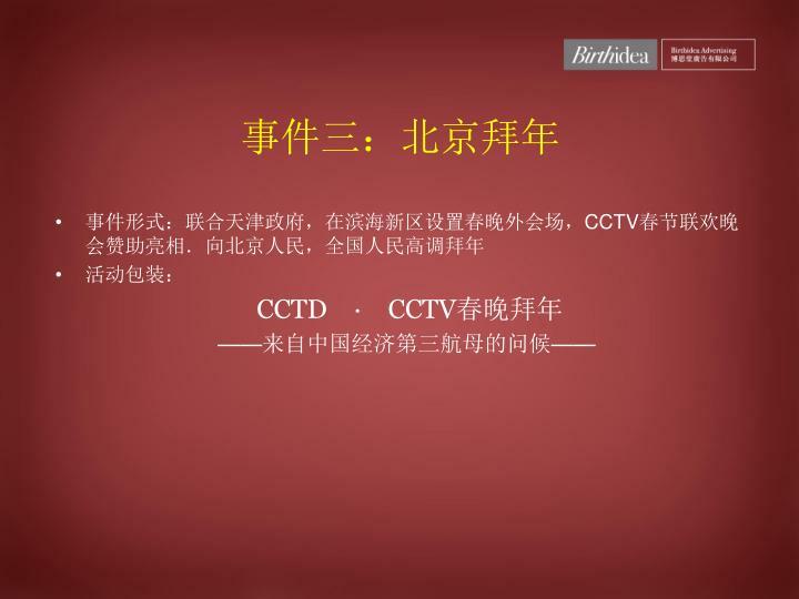 事件三:北京拜年