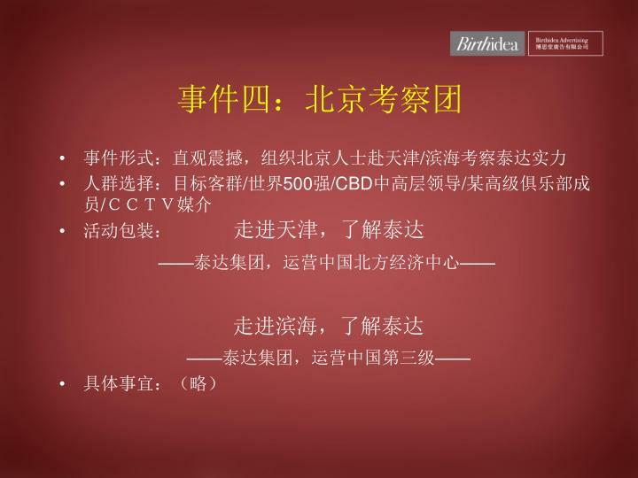 事件四:北京考察团