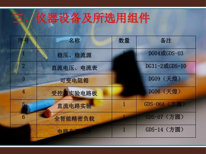 三、仪器设备及所选用组件