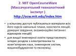 2 mit opencourseware http ocw mit edu index htm