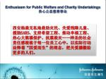 enthusiasm for public welfare and charity undertakings