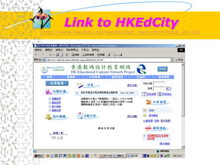Link to HKEdCity