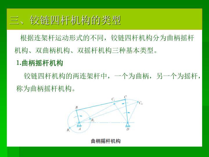 根据连架杆运动形式的不同,铰链四杆机构分为曲柄摇杆机构、双曲柄机构、双摇杆机构三种基本类型。