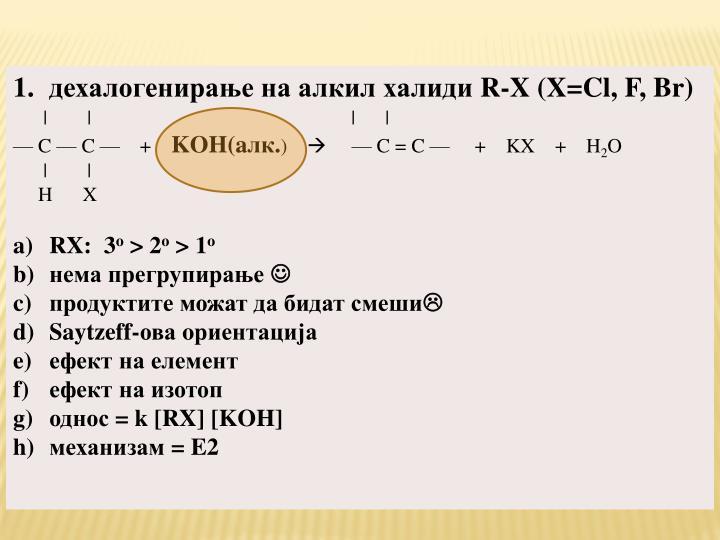 дехалогенирање на алкил халиди