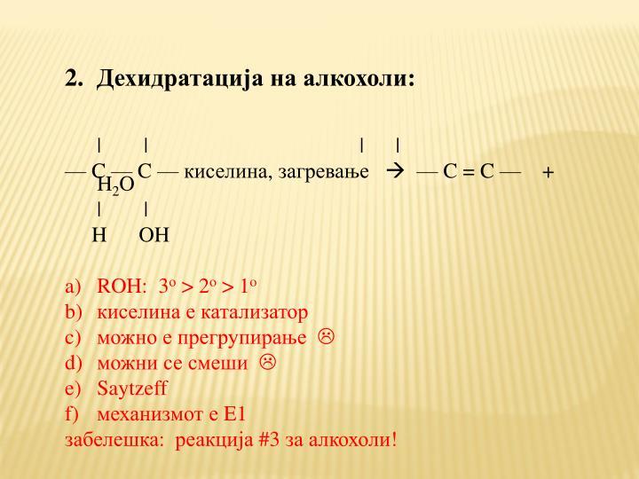 Дехидратација на алкохоли