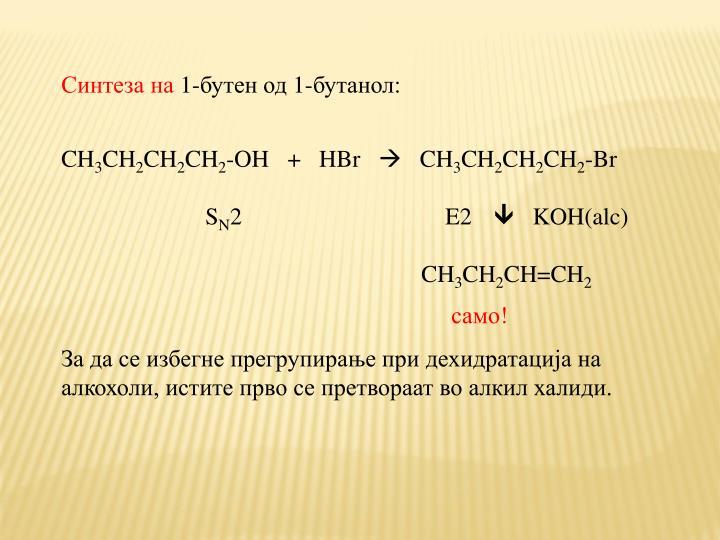Синтеза на