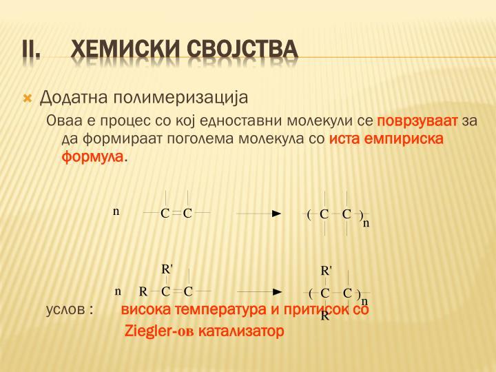 Додатна полимеризација