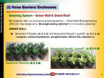 greening system green wall green roof