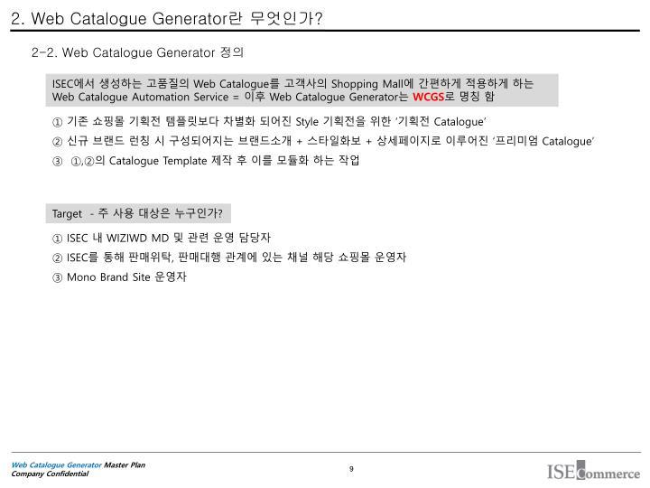 2. Web Catalogue Generator