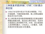 fob cnf cif4