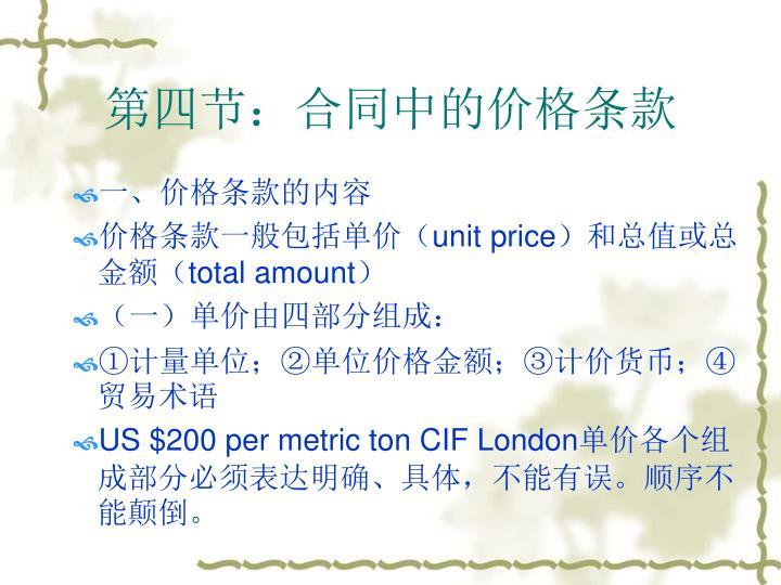 第四节:合同中的价格条款