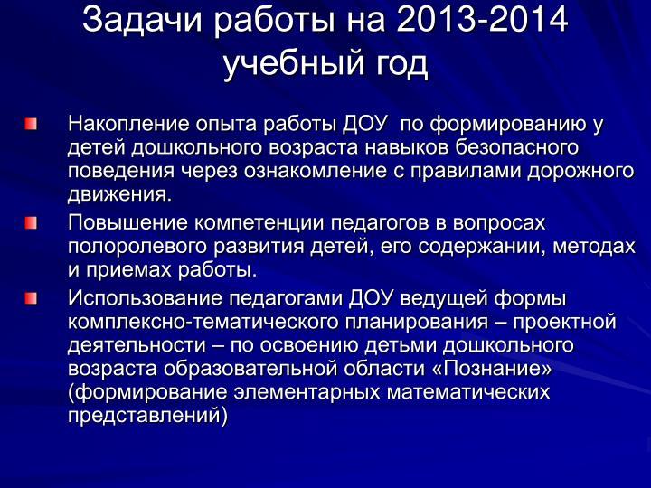 Задачи работы на 2013-2014 учебный год