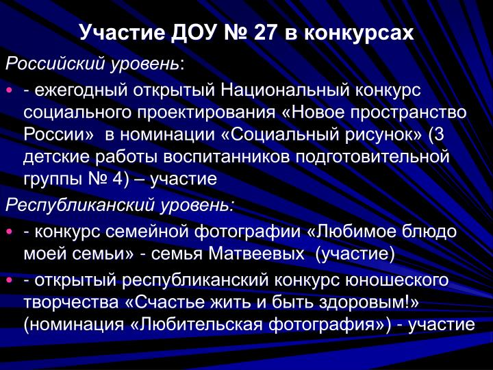 Участие ДОУ № 27 в конкурсах