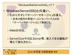 windowswebserver20081