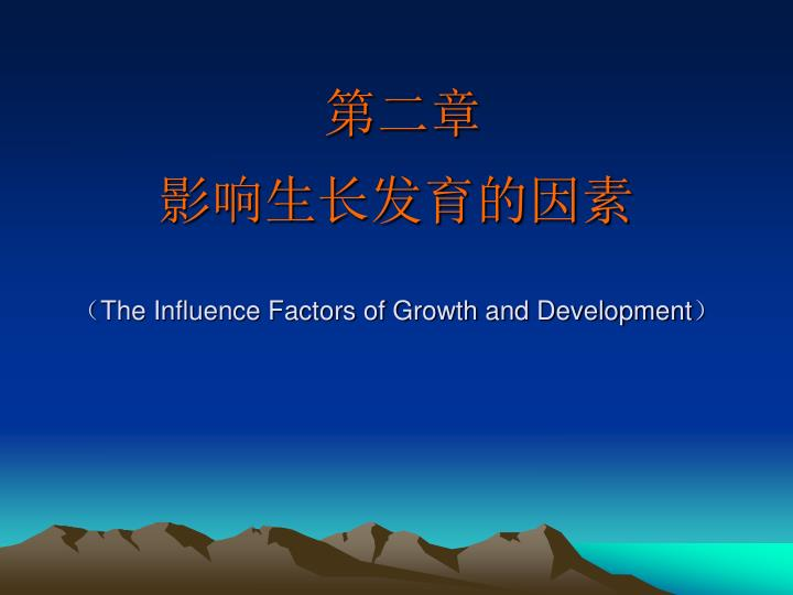 factors influencing growth and development 9 success factors for personal growth: business success and personal development, including worldwide bestseller the psychology of achievement.