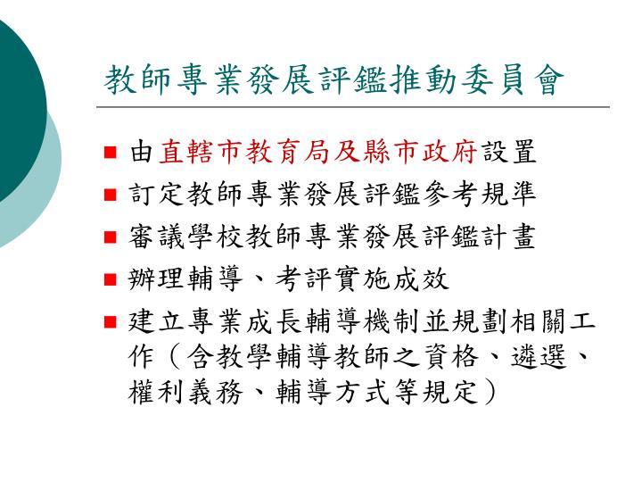 教師專業發展評鑑推動委員會