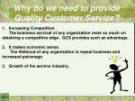 why do we need to provide quality customer service
