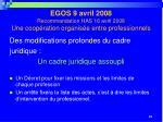 egos 9 avril 2008 recommandation has 16 avril 2008 une coop ration organis e entre professionnels1