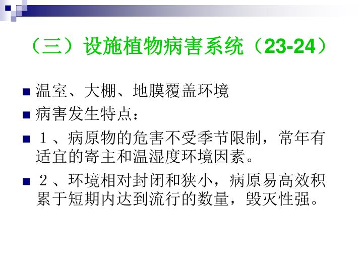 (三)设施植物病害系统(