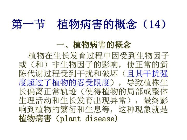 第一节  植物病害的概念(