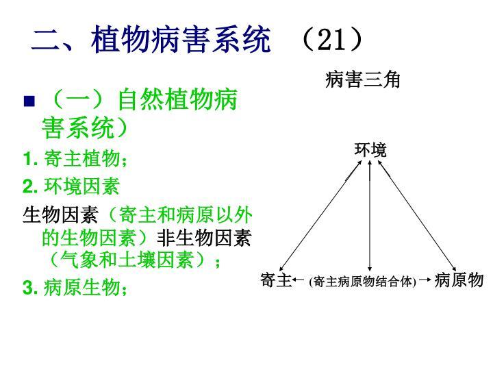 二、植物病害系统