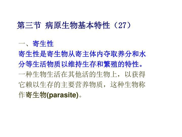 第三节 病原生物基本特性(
