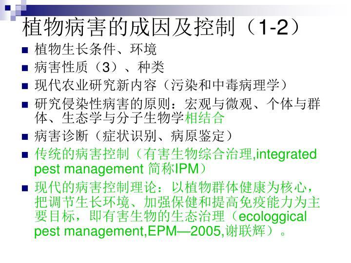 植物病害的成因及控制(