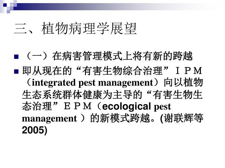 三、植物病理学展望