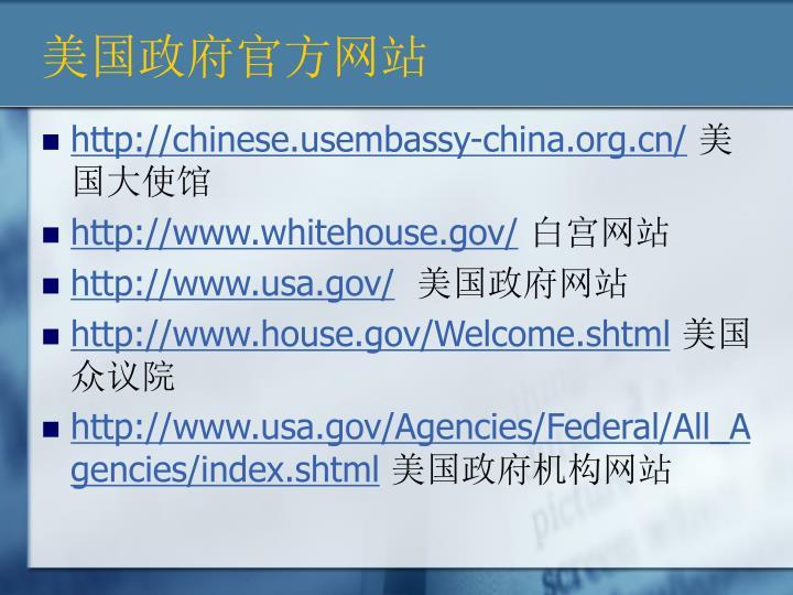 美国政府官方网站