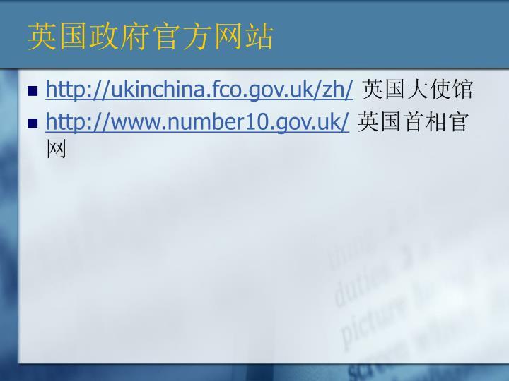 英国政府官方网站