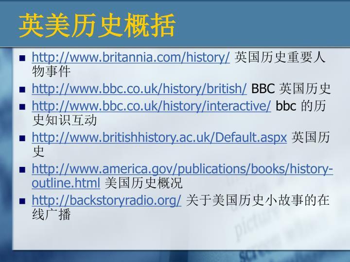 英美历史概括
