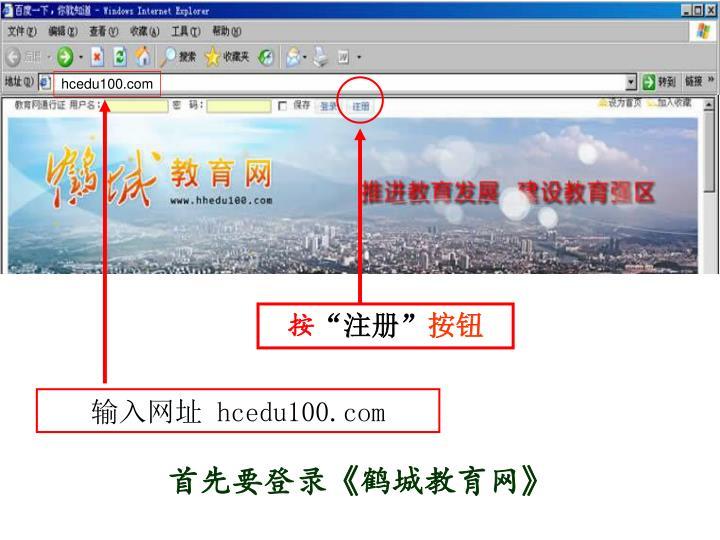 hcedu100.com