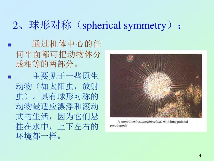 2、球形对称(