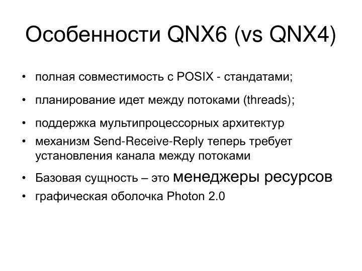 Qnx6 vs qnx4
