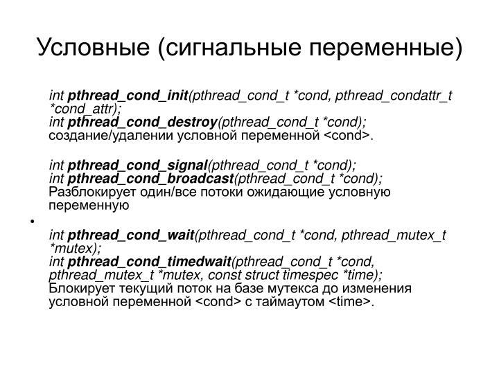 Условные (сигнальные переменные)