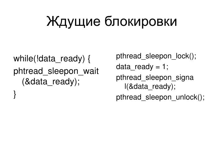 while(!data_ready) {