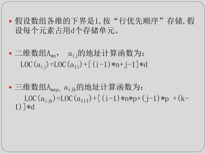 假设数组各维的下界是