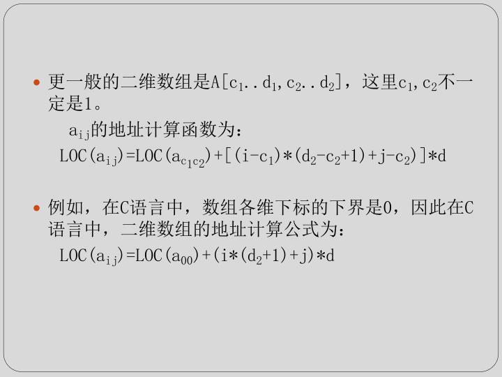 更一般的二维数组是