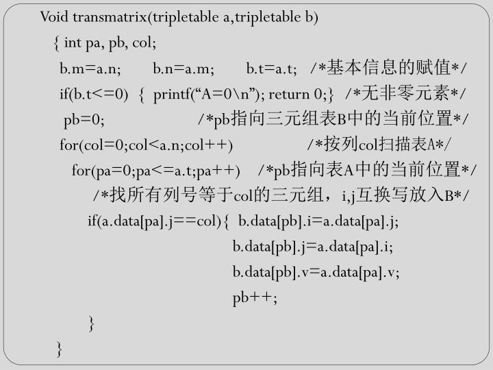 Void transmatrix(tripletable a,tripletable b)