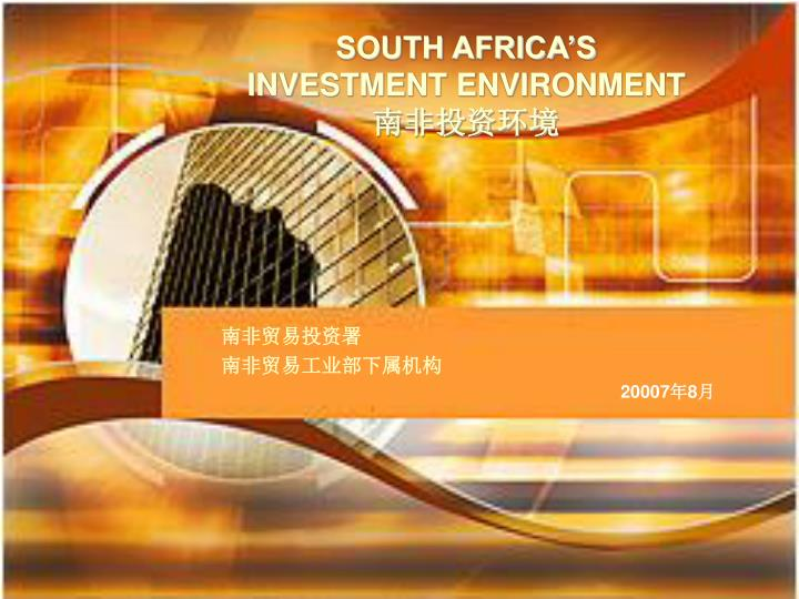 south africa s investment environment n.