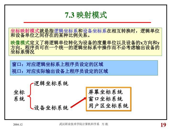 屏幕坐标系统