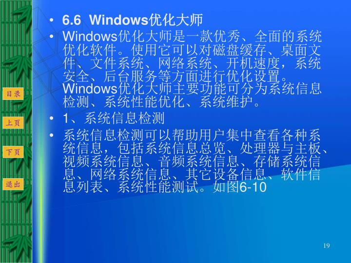 6.6  Windows