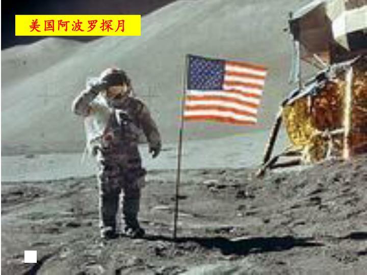 美国阿波罗探月